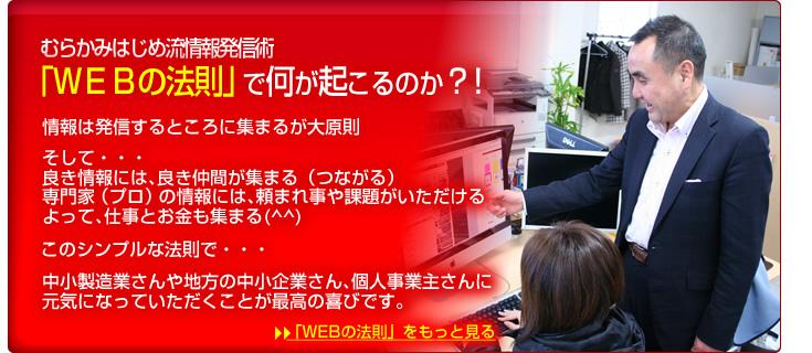 講演実績1000回超。社長さんに日本一分りやすい?!製造業・BtoBに強い!WEBマーケティング講師(^^)